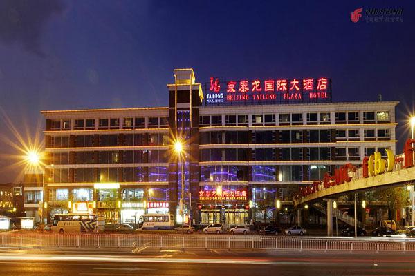 jingtailong-international-hotel-beijing